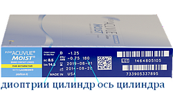 Линзы 1 Day Acuvue Moist for Astigmatism 90 купить